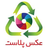 لوگو-عکس پلاست-aksplast-logo-12